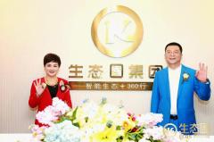 """""""生态圈帮你卖""""河北省石家庄公司盛大开业"""
